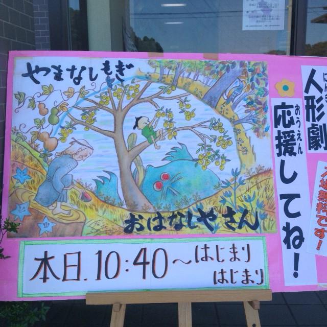 20151018 人形劇5IMG_5915